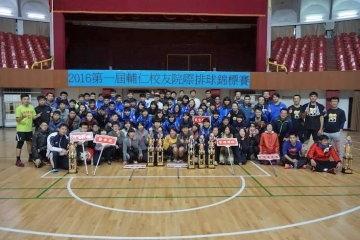 第一屆輔仁校友院際排球錦標賽  重燃排球魂