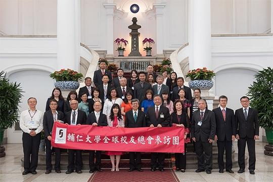 輔大全球校友總會拜會政府機構 副總統感謝校友支持台灣